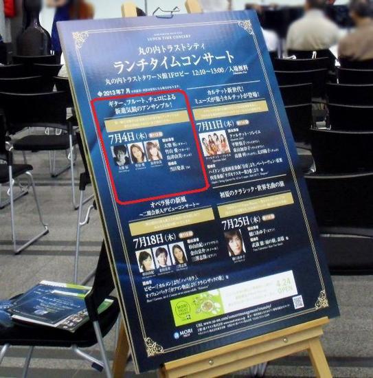 #05G4614コンサート案内板(会場脇).jpg
