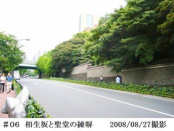 #06相生坂と聖堂の練塀20080827.jpg