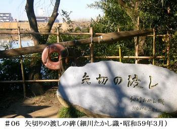 #06矢切りの渡しの碑(細川たかし).jpg