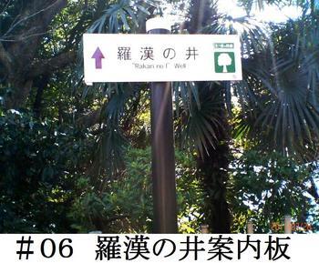 #06羅漢の井案内板.JPG