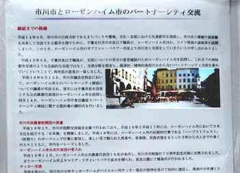 #07両市の説明パネルBG1491.jpg