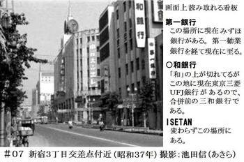 #07新宿3丁目交差点付近(昭和37年).jpg