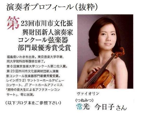 #07昭和学院キャンパスコンサート160612_171030_1B4.jpg