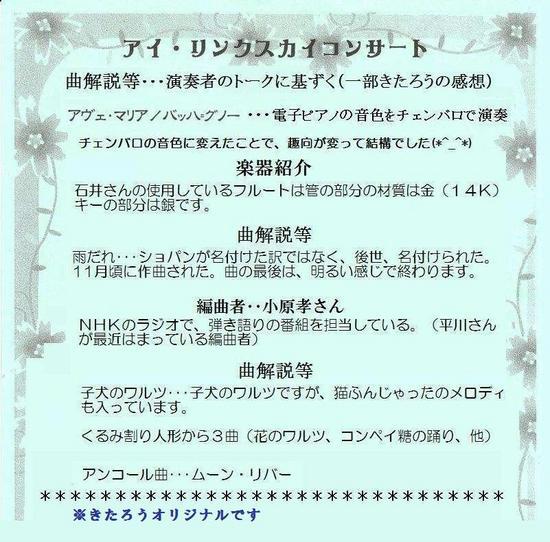 #07曲解説(感想).jpg