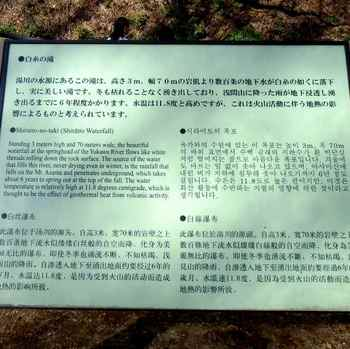 #07白糸の滝説明板(2)827.jpg