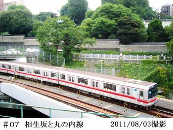 #07相生坂と丸の内線20110803.jpg