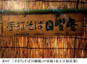 #07矢切りの渡し(手打ち蕎麦看板).jpg