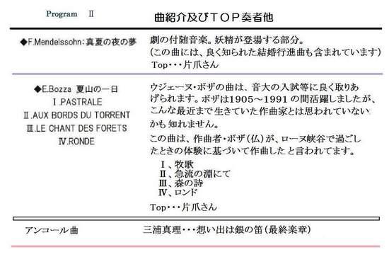 #07笛組プログラム・曲目Ⅱ.jpg