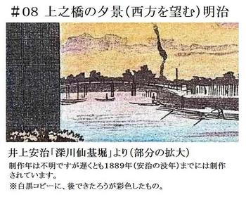 #08井上安治・深川仙台堀(上之橋)A.jpg