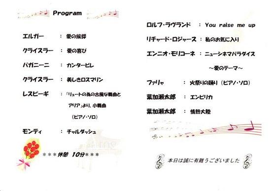 #08昭和学院キャンパスコンサート160612_170024.jpg