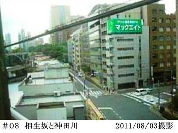 #08相生坂と神田川(総武線から)20110803.jpg