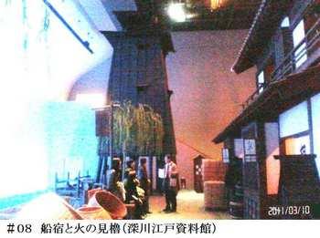 #08船宿と火の見櫓.jpg