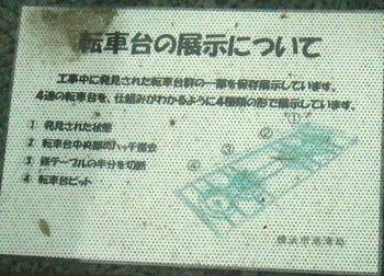 #08転車台(説明板).jpg