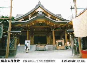 #09湯島天神社殿H140519.jpg
