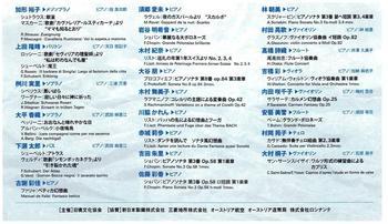 #09演奏会パンフ・フレッシュ・コンサート'11岩谷明希音.jpg