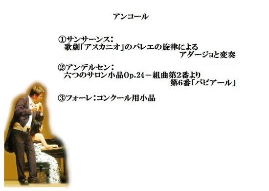 #09シュッツさん公演アンコール曲名.jpg