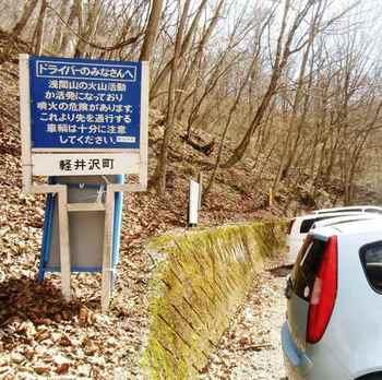 #10浅間山に関する注意看板811.jpg