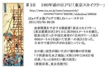 #10(180年前の井戸掘りの櫓).jpg