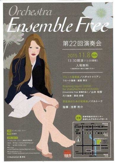 #10アンサンブルフリー22回演奏会・尼崎11月8日.jpg