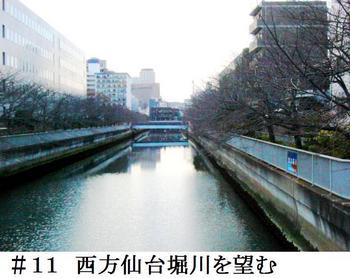 #11海辺橋より西方仙台堀川を望む.jpg