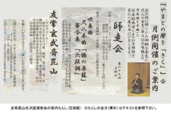 #12A毘山さん次回演奏会告知ちらし(一部カット版).jpg