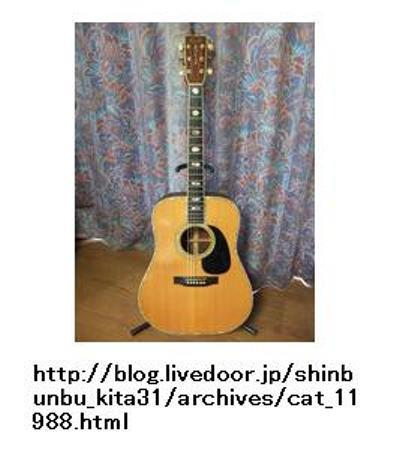 #12マーチン・ギター.jpg