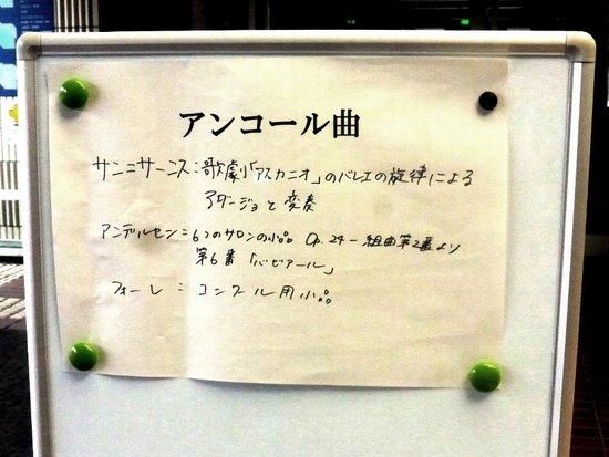 #12シュッツさん公演アンコール曲の掲示16時34分.jpg
