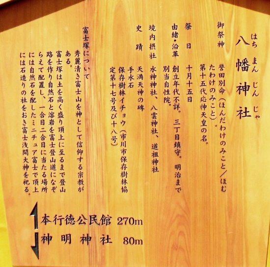 #12G4395八幡宮説明板.jpg