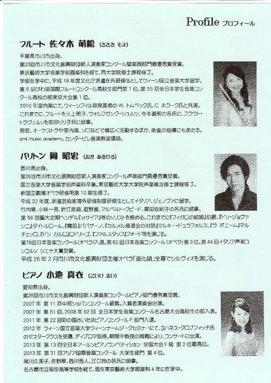 #13佐々木萌絵・岡昭宏・小池冴佳プロフィール.jpg