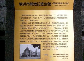 #13横浜市開港記念会館・説明板.jpg