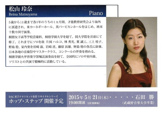 #14松山さんプロフィール.jpg