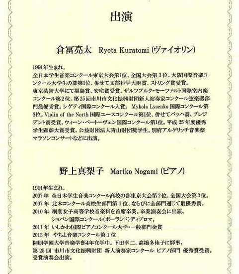 #15木内邸音楽会倉冨亮太君野上真梨子さんプロフィール.jpg