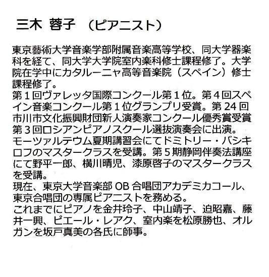 #16三木蓉子プロフル昭和学院キャンパスコンサート160612_165810C.jpg