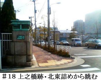 #18上之橋跡北東詰めから.jpg