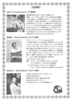 #19出演者プロフィール.jpg