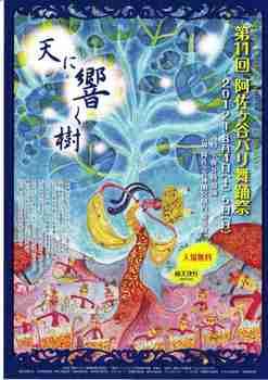 #20 第11回阿佐ヶ谷バリ舞踊祭チラシ.jpg