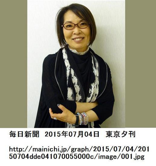 #21佐田玲子さん(毎日新聞より).jpg