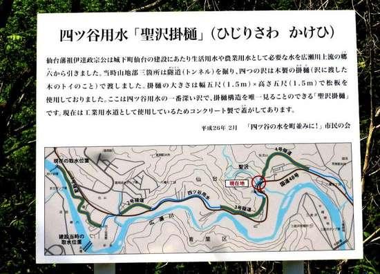 #23聖沢掛樋四ツ谷用水関連施設034B.jpg
