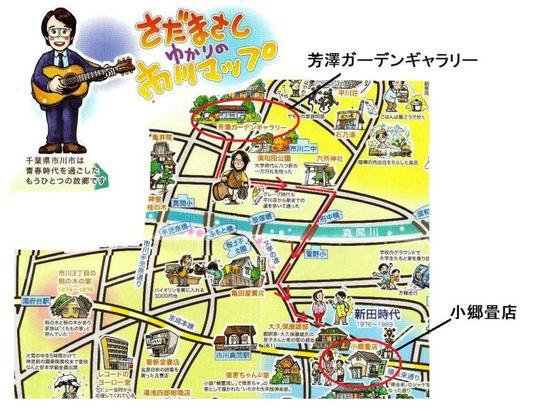 #25さだまさし・ゆかりマップ(小郷畳店).jpg