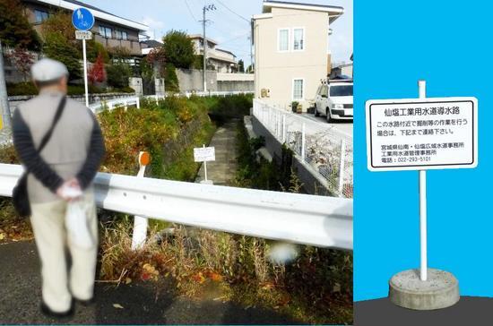#25四谷用水・八幡4-11-11付近14時01分%08.jpg