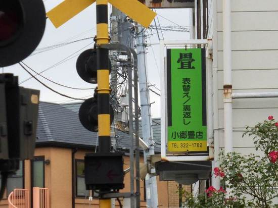 #27小郷畳店2P308B.jpg