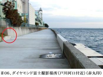 #A07ダイヤモンド富士撮影場所江戸川河口G2429.jpg