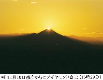 #F11月10日都庁からのダイヤモンド富士.jpg