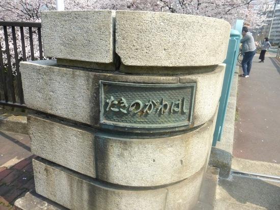 $16滝野川橋親柱P330.jpg