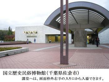 $$国立歴史民俗博物館(正面玄関).jpg