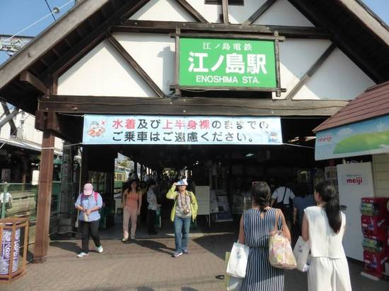 $39江の島駅153524.jpg