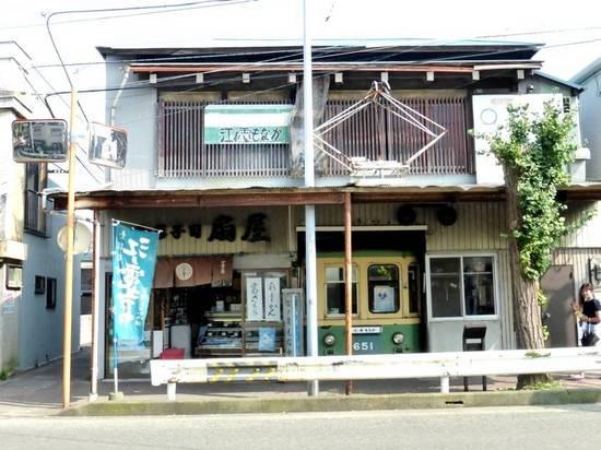 $43最中店(扇屋)ア144934.jpg