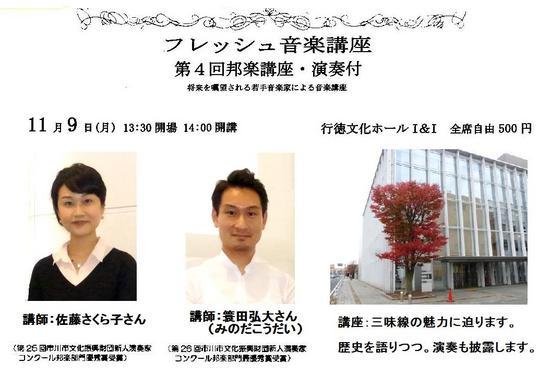 %01フレッシュ音楽講座佐藤さくら子簑田弘大 きたろう特製プログラム.jpg