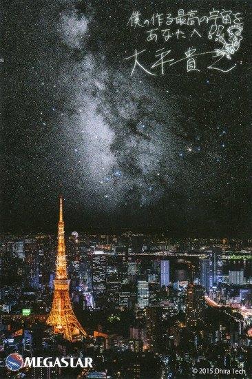 %08プラネタリウム映像イメーシ東京タワー近辺の夜景.jpg