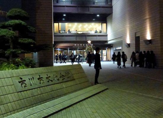 &02市川文化会館151217_182945_0B.jpg